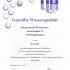 Geprüfte Wasserqualität in unserer Praxis (09.12.2020)